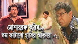 Mosharraf Karim funny videos | মোশাররফ করিম এর দম ফাটানো হাসির অভিনয় - পর্ব ১
