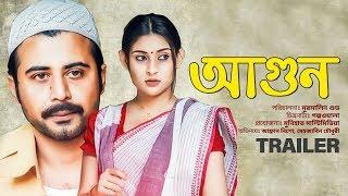 Agun   Official Trailer। Afran Nisho। Mehazabien । New Bangla Natok 2019   Munihat Multimedia