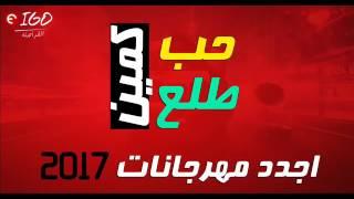 مهرجان حب طلع كمين جديد 2017   mahrgan 7op tl3 kmeen 2017