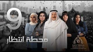 """مسلسل """"محطة إنتظار"""" بطولة محمد المنصور - أحلام محمد - باسمة حمادة    رمضان ٢٠١٨    الحلقة التاسعة ٩"""
