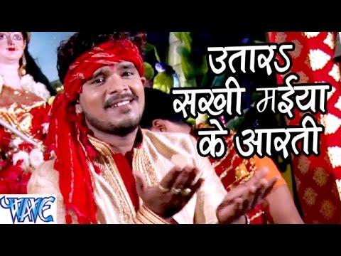 Xxx Mp4 उतारs सखी मईया के आरती Jay Jay Bol Mai Ke Parmod Premi Yadav Bhojpuri Devi Geet 2016 New 3gp Sex