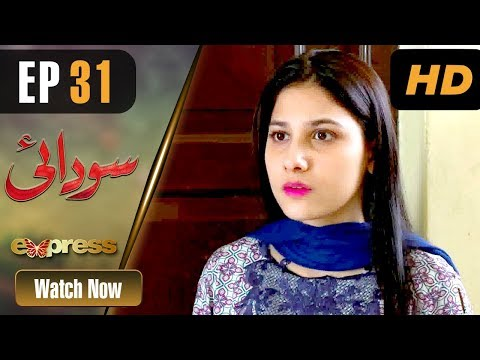 Xxx Mp4 Pakistani Drama Sodai Episode 31 Express Entertainment Dramas Hina Altaf Asad Siddiqui 3gp Sex