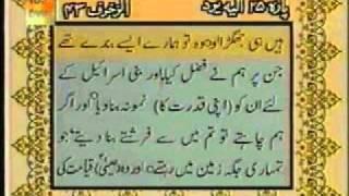 Urdu Translation With Tilawat Quran 25/30