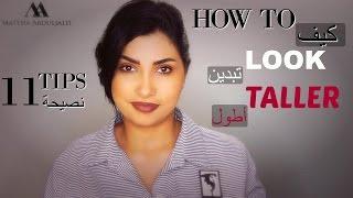 11 نصيحة للمرأة القصيرة و كيف تبيني أطول❣❣ 11 tips for short women on how to look taller