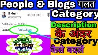 चैनल का कैटेगरी बदले Change channel category by Online Aslam