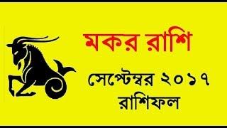 Makar rashi september 2017|capricorn|monthly rashifal in bengali|মকর রাশি|রাশিফল ২০১৭