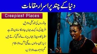 CREEPIEST PLACES In The World - Purisrar Dunya - Urdu Documentary