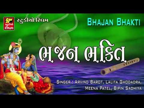 Xxx Mp4 Bhajan Bhakti Non Stop Krishna Bhajan Super Hit Gujarati Bhajan FULL Audio RDC Bhakti Sagar 3gp Sex