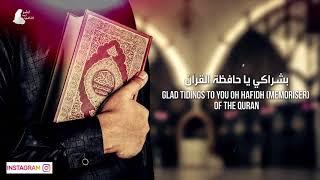 My Quran, My Life - Muhammad Al-Muqit (New Nasheed 2018)