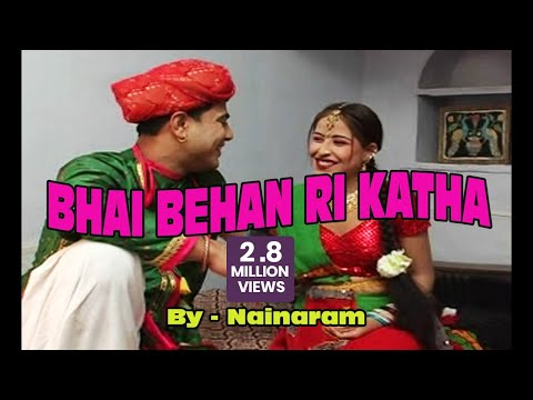 Xxx Mp4 भाई बहन री कथा । Bhai Behan Ri Katha Rajasthani Lok Katha By Nainaram 3gp Sex