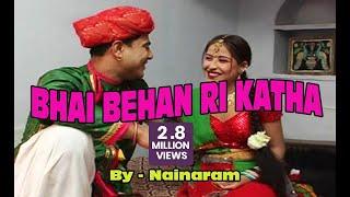 भाई बहन री कथा । Bhai Behan Ri Katha | Rajasthani Lok Katha | by Nainaram
