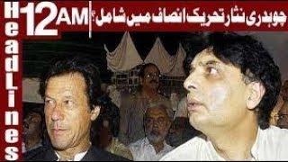Breaking News   Chaudhry Nisar Joining PTI Imran Khan Zee News