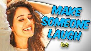 8 WAYS TO MAKE SOMEONE LAUGH [ हिंदी ] How to Make Someone Laugh in Hindi - How to Be Funny in hindi