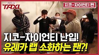TAXI [미공개] 자이언티&지코 유레카 (19금쏭) 첫 라이브 현장 풀버전 in 노래방 160503 EP.426