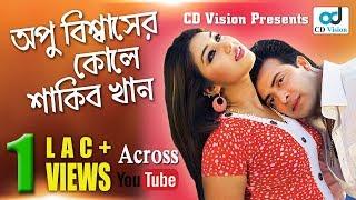 অপু বিশ্বাসের কোলে শাকিব খান | Bangla Funny Video Clip | Apu & Shakib | CD Vision
