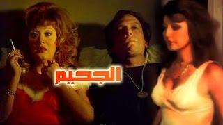 الجحيم - El Gahim