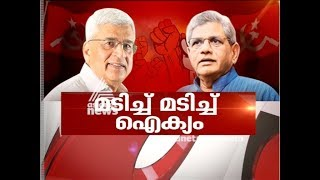 22nd CPM party congress in Hyderabad   Asianet News Hour 20 Apr 2018