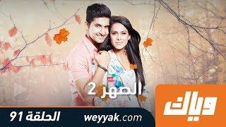 الصهر - الموسم الثاني - الحلقة 91 كاملة على تطبيق #وياك | WEYYAK.COM
