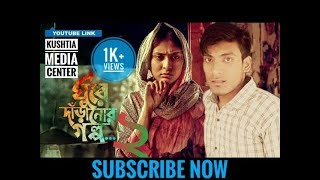 Ghure Daranor Golpo | KK Kamrul & Mehjabien | new bangla natok 2018