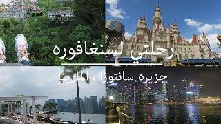 VLOG2 |Amira in Singapore ♥ أميره في سنغافوره ، جزيره سانتوزا ، المارينا