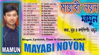 ''Mayabi Noyon'' Full Album Art Track By Singer, Lyricist, Tune & Composer: MAMUN