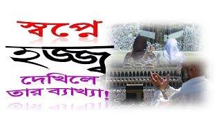 স্বপ্নে হজ্জ দেখিলে তার ব্যাখ্যা কি Shopner Tabir Shopner Bekkha