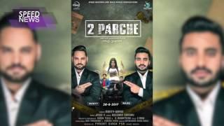 Latest Punjabi Song 2017 | News | 2 Parche | Monty Waris | Jashan Nanarh |  Sara Gurpal