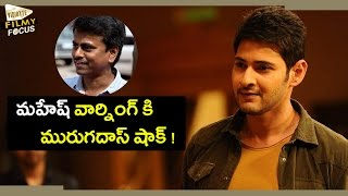 Murugadas Shocked by Mahesh Babu Warning || Filmy Focus