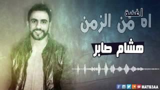 اغنية اه من الزمن - هشام صابر 2017