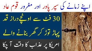 America Ka Bhi Qoum Aad Jaisa Haal Hone Wala Hai? Janain is Video Main | Limelight Studio