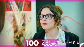 Zawaj Maslaha - الحلقة 100 زواج مصلحة