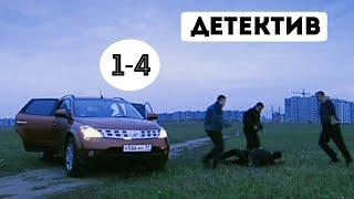 """КРУТОЙ ДЕТЕКТИВ! """"Мужчины не плачут"""" (Заложник 1-4 серия) Русские детективы, криминал"""
