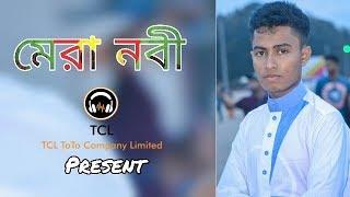 Awesome Islamic Song I উর্দু নতুন গজল 2018 ।মেরা নবী (TCL) 2