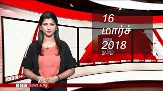 BBC Tamil TV News Bulletin 16/03/18 பிபிசி தமிழ் தொலைக்காட்சி செய்தியறிக்கை 16/03/18