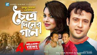 Choittro Diner Gaan | Bangla Natok | Humayun Ahmed | Riaz, Shaon, Dr. Ejajul Islam