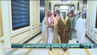 أخبار الإمارات   منصور بن زايد يستقبل وزير الداخلية السعودي