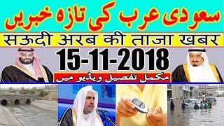 15-11-2018 Saudi Arabia Latest News | Urdu Hindi News || MJH Studio