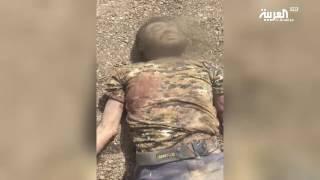 فيديو فضيحة: جثة القيادي الحوثي مع الجيش السعودي