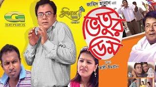 Vitur Dim | Drama | Zahid Hasan | Tinni | Marjuk Rasel