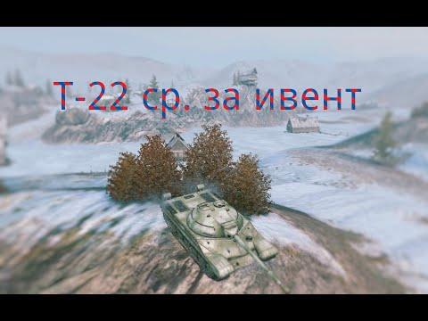 ОБКАТЫВАЕМ МОДЕЛЬКУ НОВОГО ТАНКА /// WoT Blitz