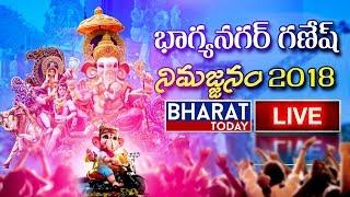 Ganesh Nimajjanam 2018 LIVE:Balapur Ganesh Laddu Auction LIVE | Khairatabad Ganesh ShobhaYatra LIVE