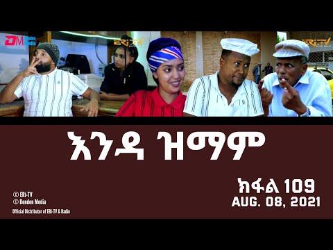 እንዳ ዝማም ክፋል 109 Enda Zmam Part 109 August 08 2021 ERi TV Drama Series