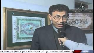 الطبعة 01 من أيام الخط العربي و الزخرفة الإسلامية بالبليدة