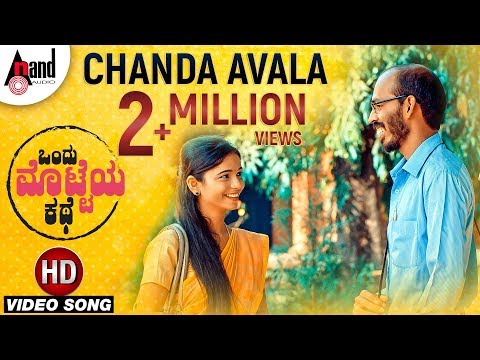 Xxx Mp4 Ondu Motteya Kathe ಚೆಂದ ಅವಳ ಕಿರು ಲಜ್ಜೆ New Kannada HD Video Song 2017 Midhun Mukundan 3gp Sex