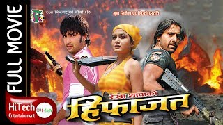 HIFAJAT || Nepali Full Movie || Rekha Thapa || Aaryan Sigdel
