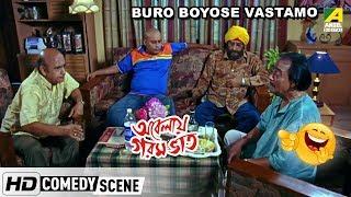 Buro Boyose Vastamo | Comedy Scene | Abelay Garam Bhat