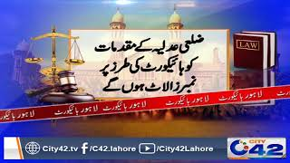 LHC approved Case Management Plan for District Judiciary