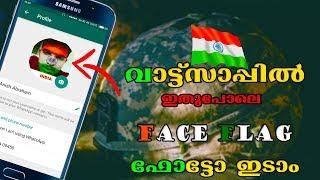 വാട്ട്സാപ്പിൽ ഉഗ്രൻ FLAG FACE ഇടാം | HOW TO MAKE FLAG FACE| MALAYALAM