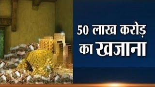 Shocking! 50 Lakh Crore of Gold Stored in Indian Temples - India TV