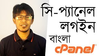 How to Login to cPanel | Lazuk Hasan